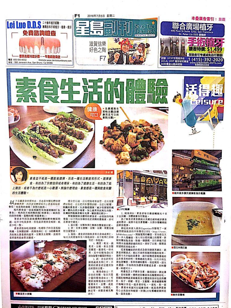 LYFE Kitchen_Sing Tao Daily